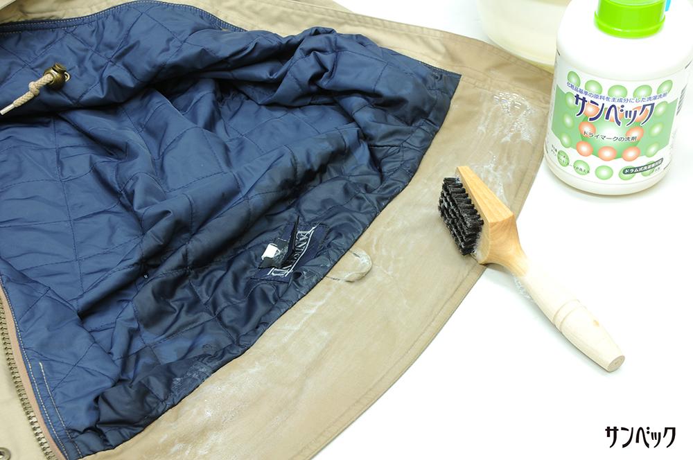 綿コートの洗い方-2