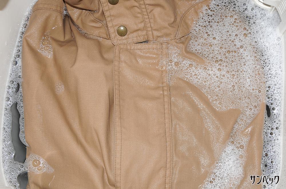 綿コートの洗い方-3