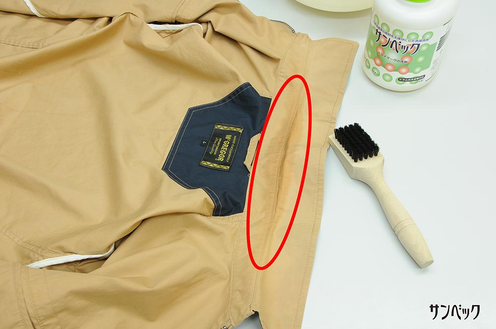 お家でできる襟汚れの落とし方-2