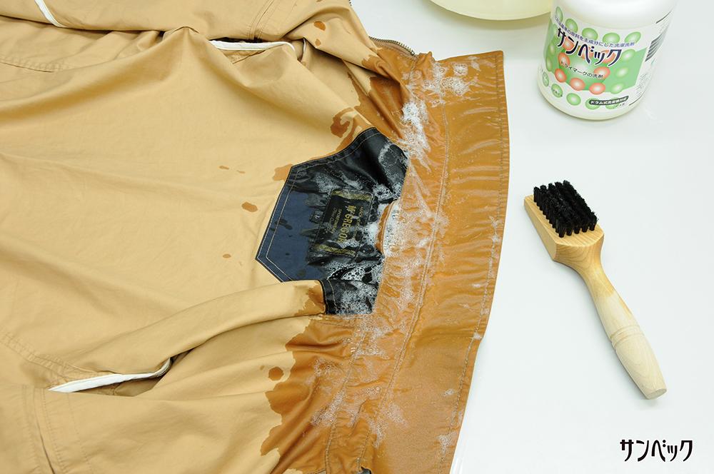 お家でできる襟汚れの落とし方-3