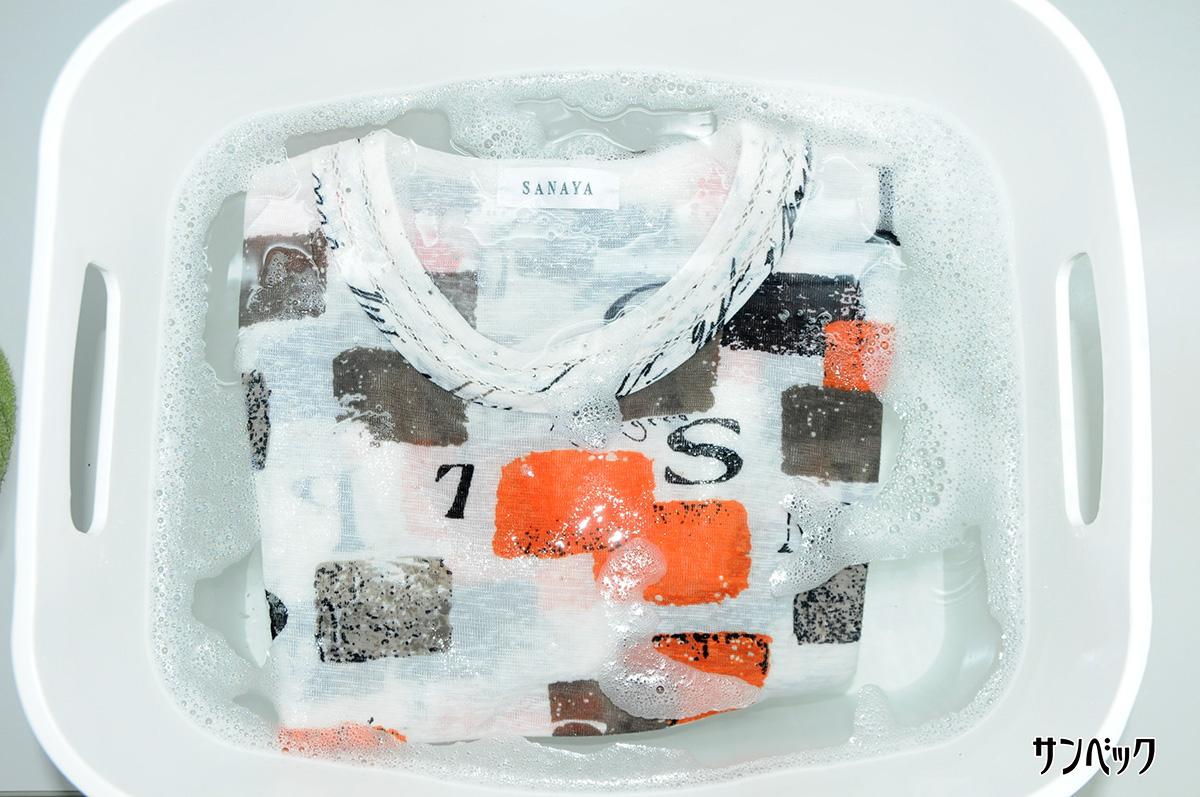 お家でできるシャツの汗抜き-2