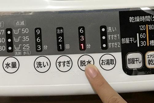 洗濯方法 つけ置き洗いの時-2