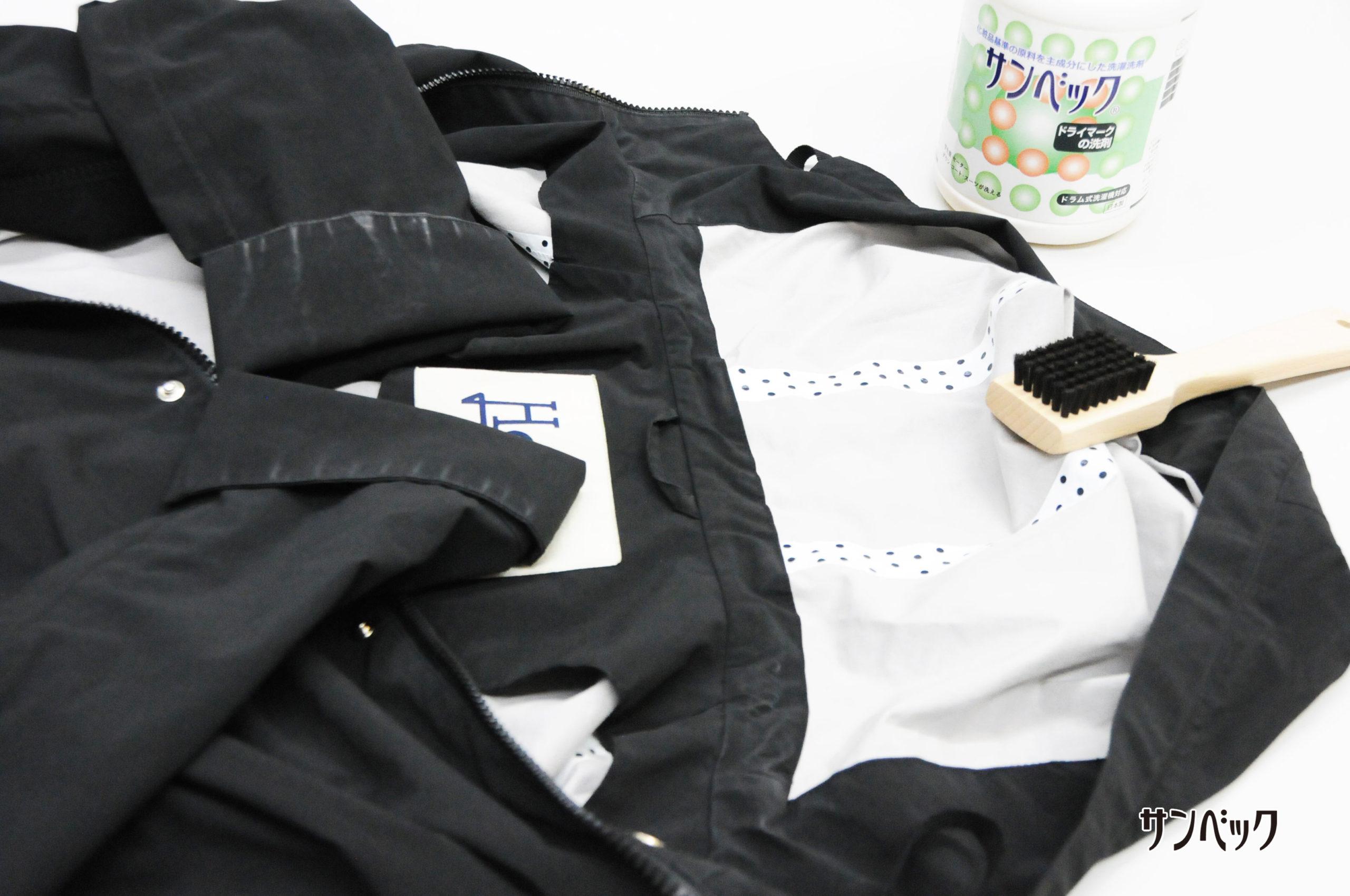黒のレインウェアの洗濯